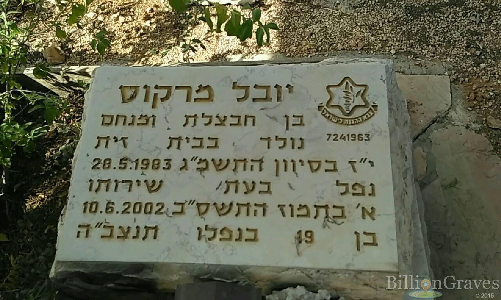 BillionGraves, Jewish, genealogy, family history, GPS, BillionGraves app, Israel, Jew, Hebrew, cemetery, grave, gravestone, star