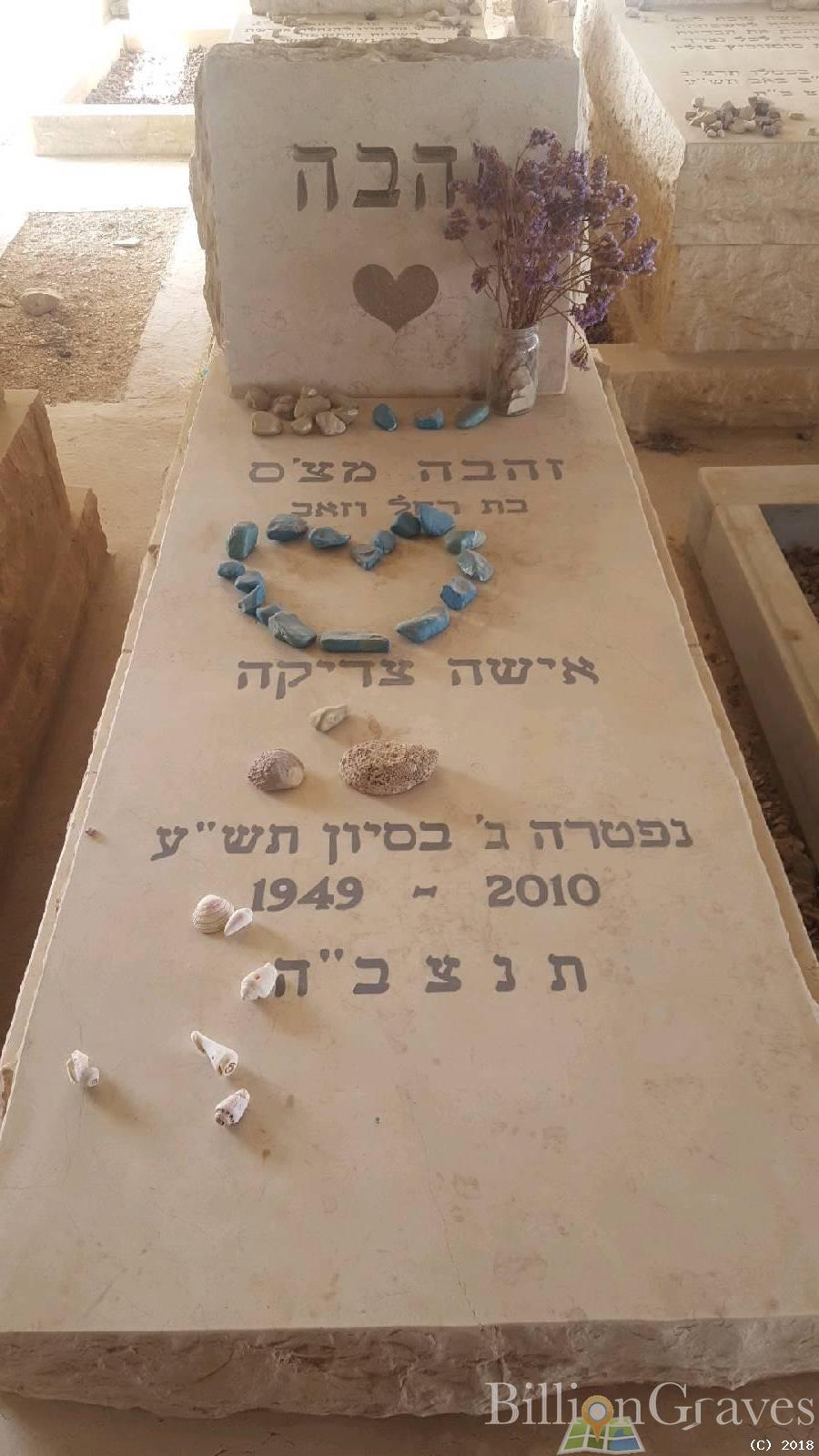 heart, BillionGraves, Jewish, genealogy, family history, GPS, BillionGraves app, Israel, Jew, Hebrew, cemetery, grave, seashells, gravestone