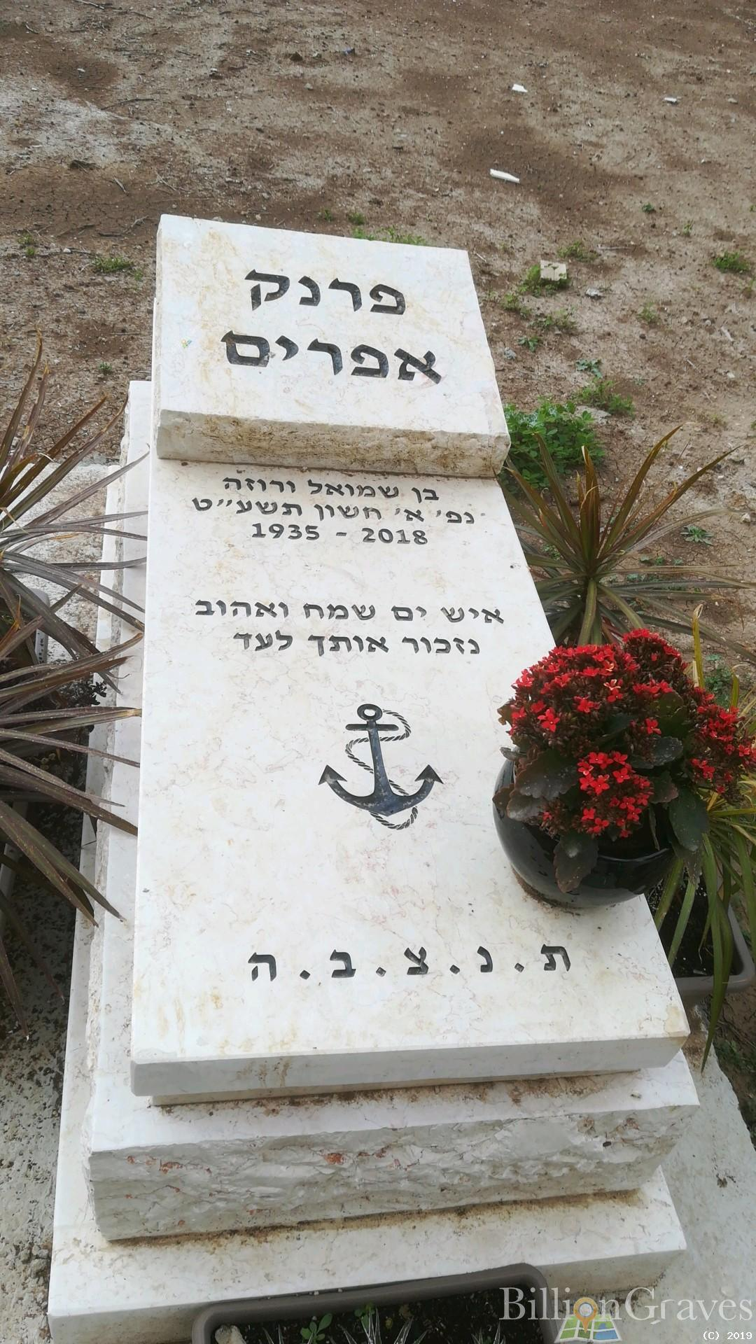 anchor, gravestone Jew, BillionGraves, Jewish, genealogy, family history, GPS, BillionGraves app, Israel, Jew, Hebrew, cemetery, grave, gravestone